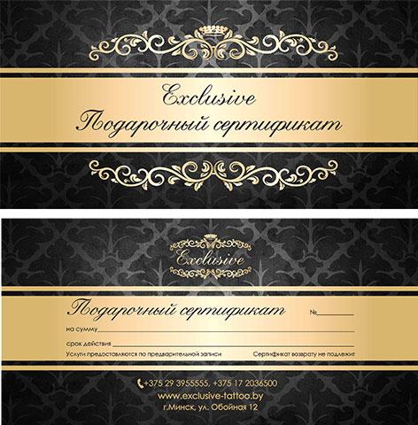 подарочный сертификат на услуги салона красоты №2